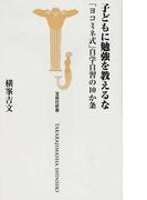 子どもに勉強を教えるな 「ヨコミネ式」自学自習の10か条 (宝島社新書)(宝島社新書)