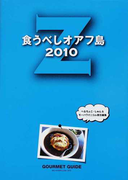 食うべしオアフ島 GOURMET GUIDE 2010Z