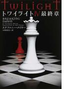 トワイライト 4最終章 (ヴィレッジブックス)(ヴィレッジブックス)