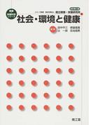 社会・環境と健康 改訂第3版 (健康・栄養科学シリーズ)