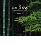 京都青もみじ (SUIKO BOOKS)