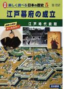図解楽しく調べる日本の歴史 5 江戸幕府の成立