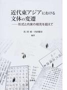 近代東アジアにおける文体の変遷 形式と内実の相克を超えて