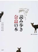 読み歩き奈良の本 寺社 仏像 古道 巡礼 書籍 映画
