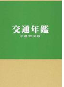 交通年鑑 平成22年版