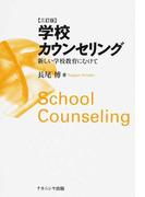 学校カウンセリング 新しい学校教育にむけて 3訂版