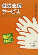 就労支援サービス 新カリキュラム対応 (現代の社会福祉士養成シリーズ)