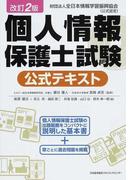 個人情報保護士試験公式テキスト 財団法人全日本情報学習振興協会〈公式認定〉 改訂2版
