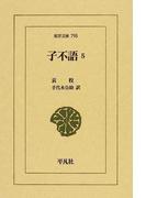 子不語 5 (東洋文庫)(東洋文庫)