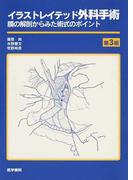 イラストレイテッド外科手術 膜の解剖からみた術式のポイント 第3版