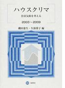 ハウスクリマ 住居気候を考える 2003〜2009