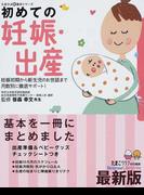 初めての妊娠・出産 妊娠初期から新生児のお世話まで月数別に徹底サポート! 最新版 (たまひよ新・基本シリーズ)