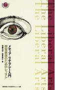 メディア・リテラシー入門 視覚表現のためのレッスン (慶應義塾大学教養研究センター選書)