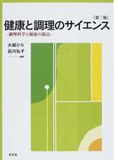 健康と調理のサイエンス 調理科学と健康の接点 第2版