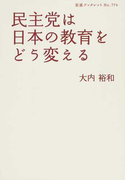 民主党は日本の教育をどう変える (岩波ブックレット)(岩波ブックレット)