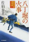 八丁堀の火事 (ハルキ文庫 時代小説文庫 鎌倉河岸捕物控)(ハルキ文庫)