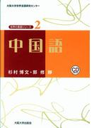 中国語 (世界の言語シリーズ)