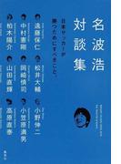 名波浩対談集 日本サッカーが勝つためにすべきこと。