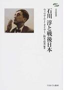 石川淳と戦後日本 (日文研叢書)