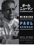 ポール・ニューマン 銀幕とサーキットを駆け抜けた83年