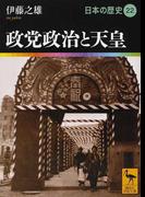 日本の歴史 22 政党政治と天皇 (講談社学術文庫)(講談社学術文庫)