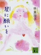 星に願いを 新装版 (講談社文庫)