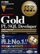 ORACLE MASTER Gold PL/SQL Developer 試験番号1Z0−146 (オラクルマスター教科書)