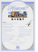 Heaven? ご苦楽レストラン 4 (小学館文庫)(小学館文庫)