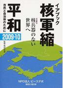 核軍縮・平和 イアブック 市民と自治体のために 2009−10 特集核兵器のない世界へ