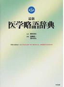 最新医学略語辞典 第5版