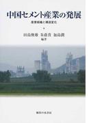 中国セメント産業の発展 産業組織と構造変化