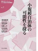 小規模自治体の可能性を探る (福島大学ブックレット『21世紀の市民講座』)
