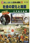 図解楽しく調べる日本の歴史 6 社会の変化と開国