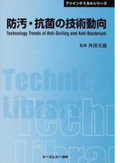 防汚・抗菌の技術動向 普及版 (CMCテクニカルライブラリー ファインケミカルシリーズ)(ファインケミカルシリーズ)