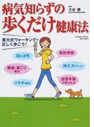 病気知らずの歩くだけ健康法 東大式ウォーキングで正しく歩こう! (COSMIC MOOK)(COSMIC MOOK)