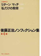 後藤正治ノンフィクション集 第4巻