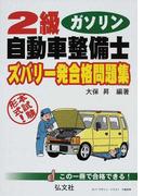 2級自動車整備士ガソリンズバリ一発合格問題集 本試験形式! 第2版 (国家・資格シリーズ)