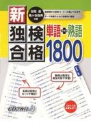 新・独検合格単語+熟語1800