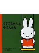 うさこちゃんとゆうえんち 改版