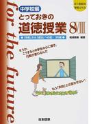 とっておきの道徳授業 中学校編 8 「失敗」から「成功」への道!35選 (21世紀の学校づくり)