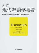 入門現代経済学要論