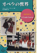 オペラの世界