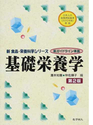 基礎栄養学 第2版 (新食品・栄養科学シリーズ)