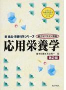 応用栄養学 第2版 (新食品・栄養科学シリーズ)