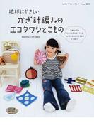 地球にやさしいかぎ針編みのエコタワシとこもの (レディブティックシリーズ ニット)