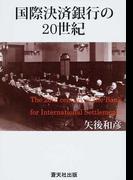 国際決済銀行の20世紀