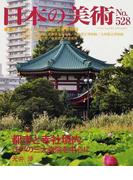 日本の美術 No.528 都市と寺社境内