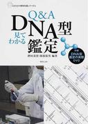 Q&A見てわかるDNA型鑑定 (GENJIN刑事弁護シリーズ)