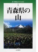 青森県の山 改訂版 (新・分県登山ガイド)
