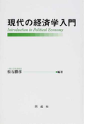 現代の経済学入門